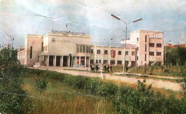 Дворец Культуры. Белорецк-1976