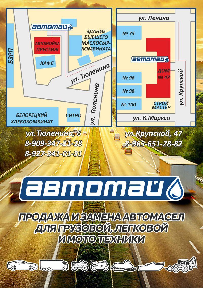 Подать объявление в интернете белорецк метрополитен в санкт-петербурге свежие вакансии