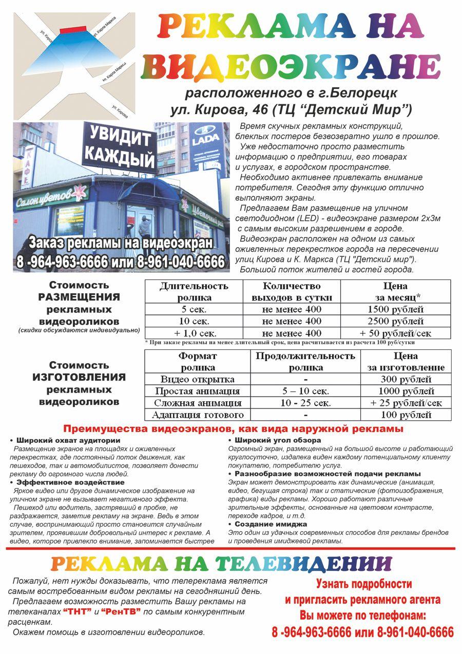 Подать объявление бесплатно в интернете в белорецк форд фокус 3 москва 2013г цена частные объявления