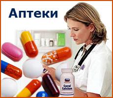 Аптеки ООО
