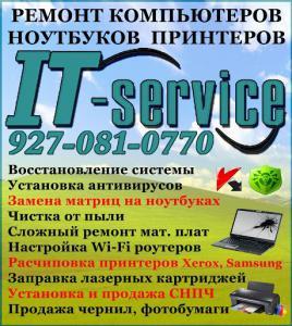 IT-Service,Ремонт компьютеров
