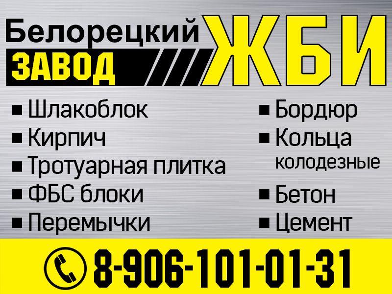 Белорецк подать объявление частные объявления о пордаже мотоциклов jawa в санкт-петербурге